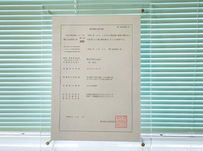 愛知県公安委員会認定の探偵が調査を行います